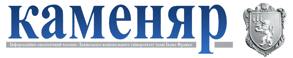Каменяр: Інформаційно-аналітичний часопис Львівського національного університету імені Івана Франка
