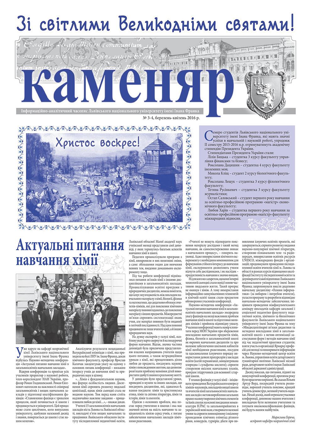 kameniar-2016-03-04