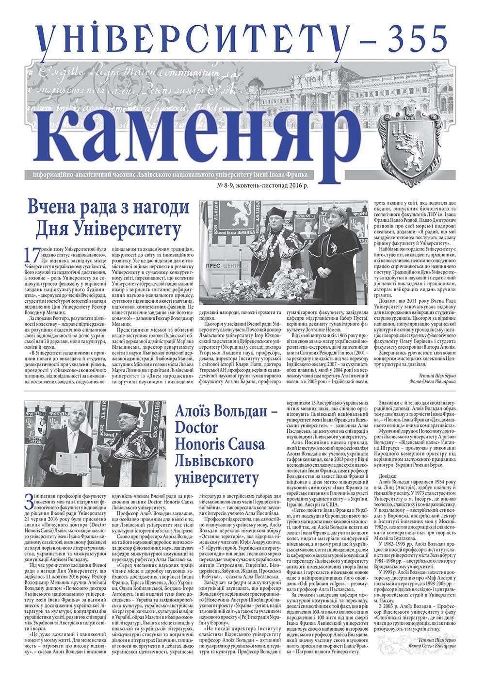 kameniar-2016-9-8